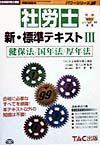 社労士新・標準テキスト 健保法/国年法/厚年法 '99 3