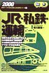JR・私鉄・運輸