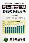 司法書士試験最強の勉強方法 平成11年版