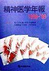 精神医学年報 1998ー'99