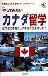 やってみたいカナダ留学