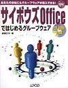 サイボウズOfficeではじめるグループウェア