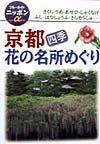 京都四季花の名所めぐり