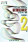 新簿記検定2級商業簿記 平成11年度版