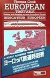 トーマスクック・ヨーロッパ鉄道時刻表 '99初夏版