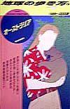 地球の歩き方 オーストラリア 4(1999~2000年版)