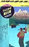 地球の歩き方 アメリカの国立公園 1999-2000
