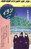 地球の歩き方 イラン 107(1999~2000年版