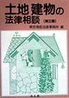 土地建物の法律相談