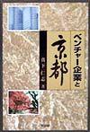 ベンチャー企業と京都