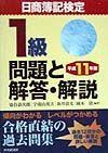 日商簿記検定1級問題と解答・解説 平成11年版
