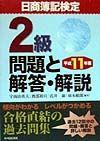日商簿記検定2級問題と解答・解説 平成11年版