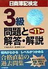 日商簿記検定3級問題と解答・解説 平成11年版