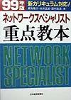ネットワークスペシャリスト重点教本 99年版