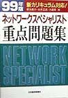 ネットワークスペシャリスト重点問題集 99年版