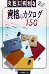 女性に有利な資格のカタログ150
