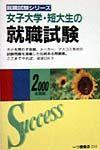 女子大学・短大生の就職試験 2000年度版