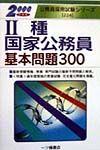 ・種国家公務員基本問題300 2000年度版