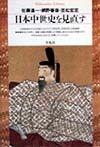 日本中世史を見直す