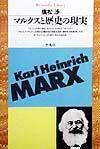 マルクスと歴史の現実