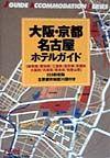 大阪・京都・名古屋ホテルガイド