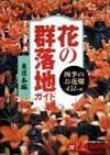 花の群落地ガイド 東日本編