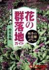 花の群落地ガイド 西日本編