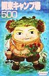 関東キャンプ場500