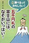 五千円札の富士山には、なぞがいっぱい!