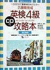 CD付英検4級攻略本