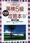 CD付英検5級攻略本