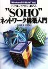 """""""SOHO""""ネットワーク構築入門"""