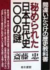 秘められた日本古代史100の謎