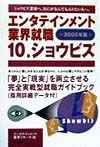 エンタテインメント業界就職 ショウビズ 2000年版 10