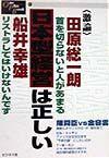 〈激論〉日本型経営は正しい
