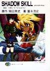 『Shadow skill apocrypha』岡田芽武