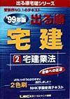 出る順宅建 宅建業法 ・99年版 2