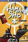 HamaShoの本