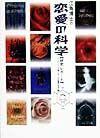 江角博士の恋愛の科学〈研究レポート〉