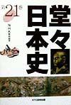 堂々日本史 第21巻