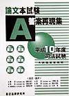 '98論文本試験A答案再現集 平成10年度版