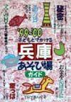 子どもとでかける兵庫あそび場ガイド '99~'00