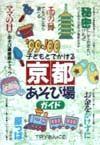 子どもとでかける京都あそび場ガイド '99~'00