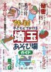 子どもとでかける埼玉あそび場ガイド '99~'00