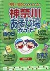 子どもとでかける神奈川あそび場ガイド '99~'00