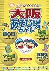 子どもとでかける大阪あそび場ガイド '99~'00