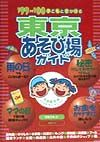 子どもとでかける東京あそび場ガイド '99~'00