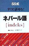 SS式すぐに話せる!ネパール語「indeks」