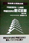 早稲田法科の書式征服 不動産登記法