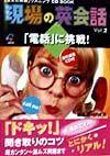 現場の英会話 電話に挑戦! vol.2
